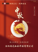 HONB wishes everyone a happy Mid-Autumn Festival!